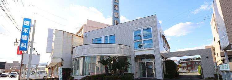 徳永眼科医院(遠賀郡)